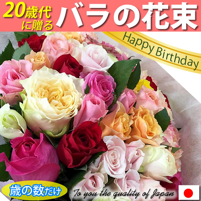 20代の誕生日に贈るバラの花束