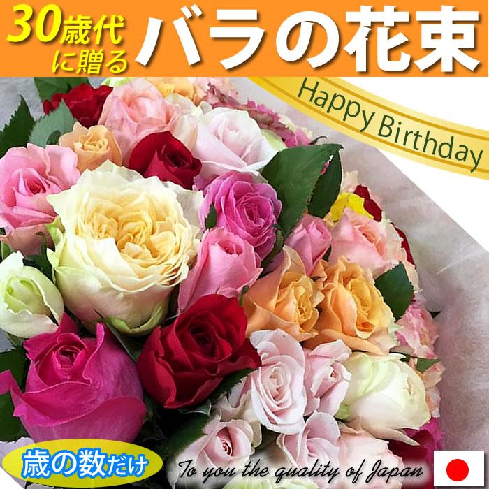 30代の誕生日に贈るバラの花束