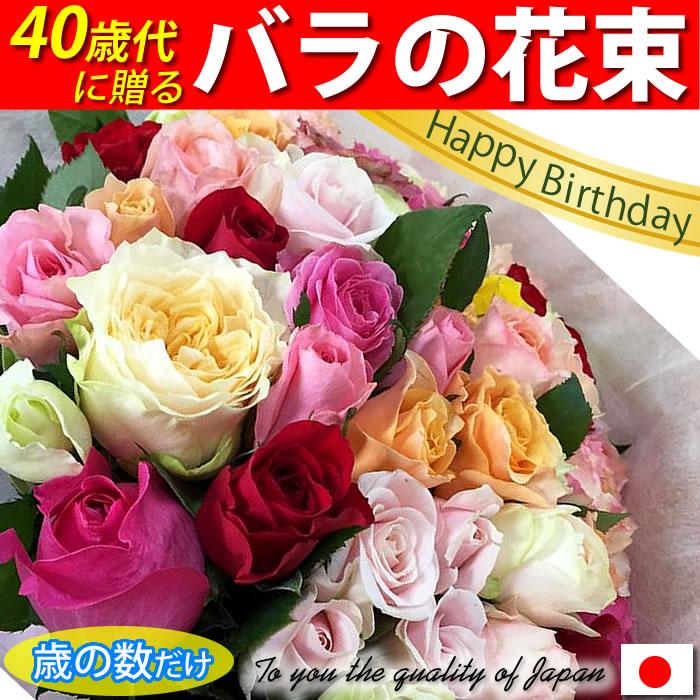 40代の誕生日に贈るバラの花束