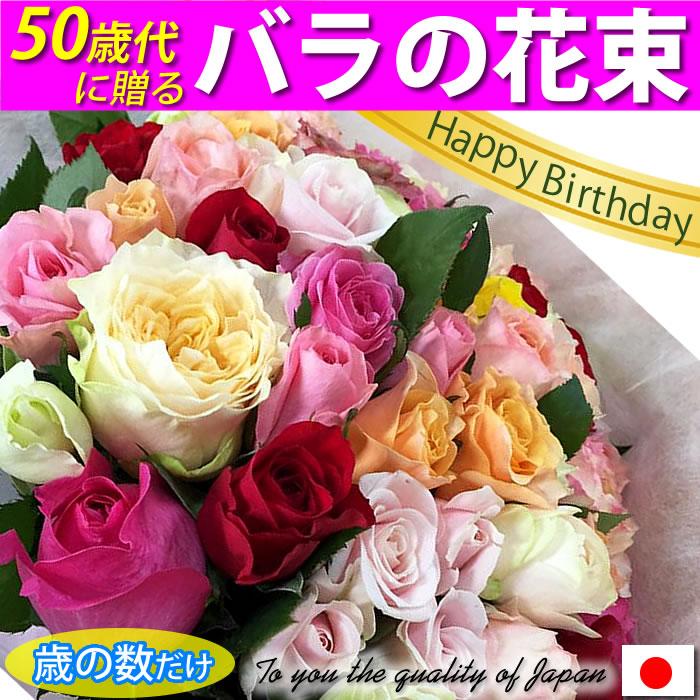 50代の誕生日に贈るバラの花束