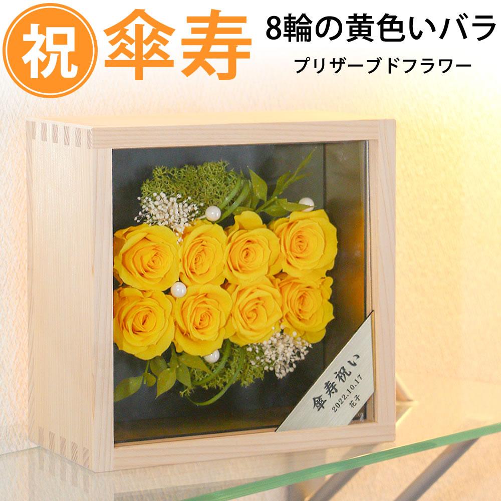 傘寿のお祝い 8輪のバラ