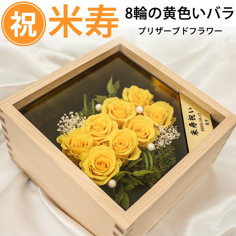 米寿のお祝いに8輪の黄色いバラ