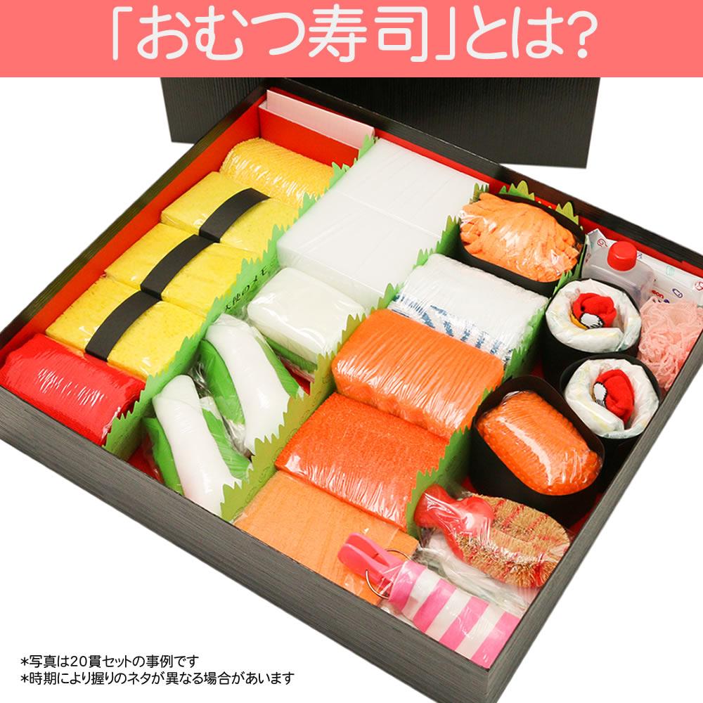 おむつ寿司とは