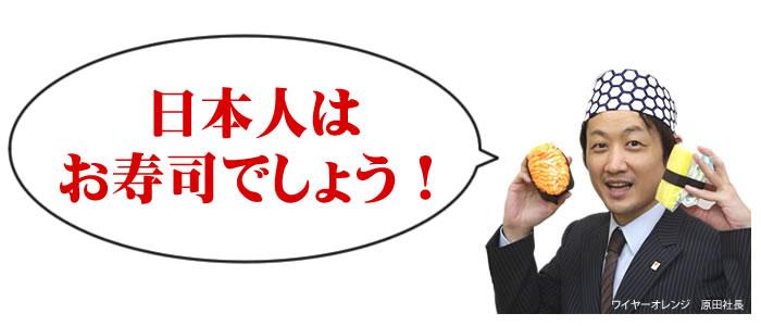 日本人はお寿司でしょう!