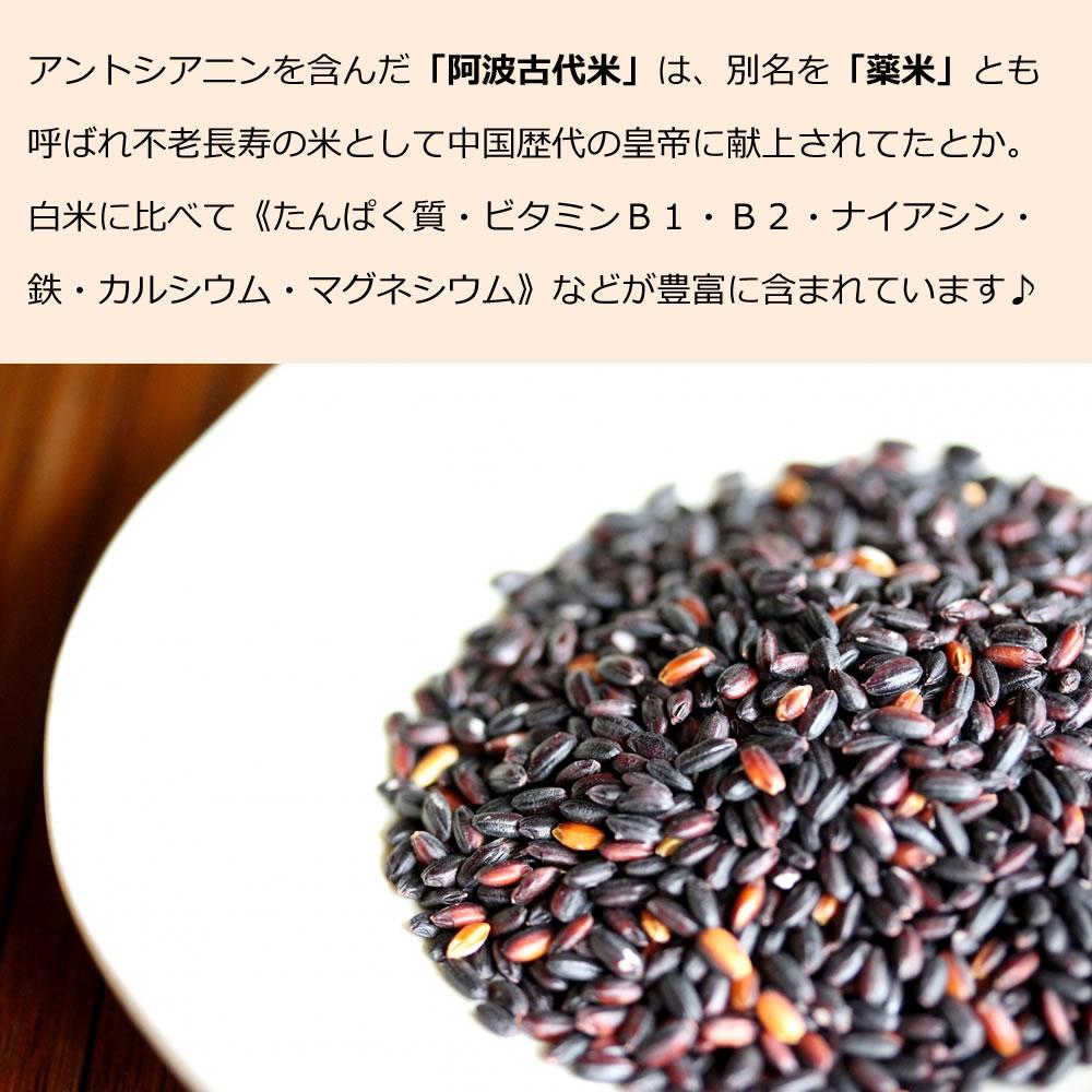 古代米とは