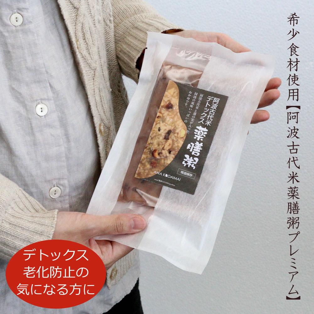 希少食材を使った阿波古代米プレミアム薬膳粥