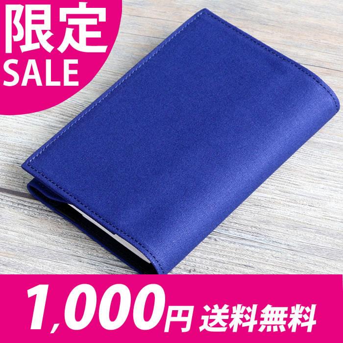 1000円ポッキリ帆布ブックカバー