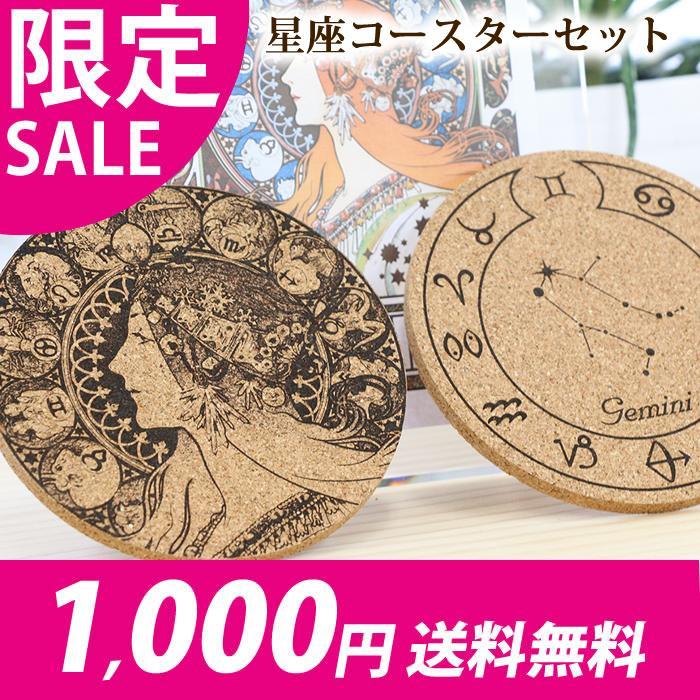 1000円ポッキり星座コースターセット