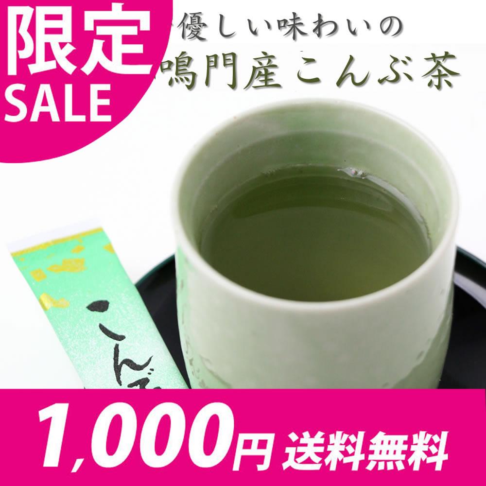 1000円ポッキリ昆布茶