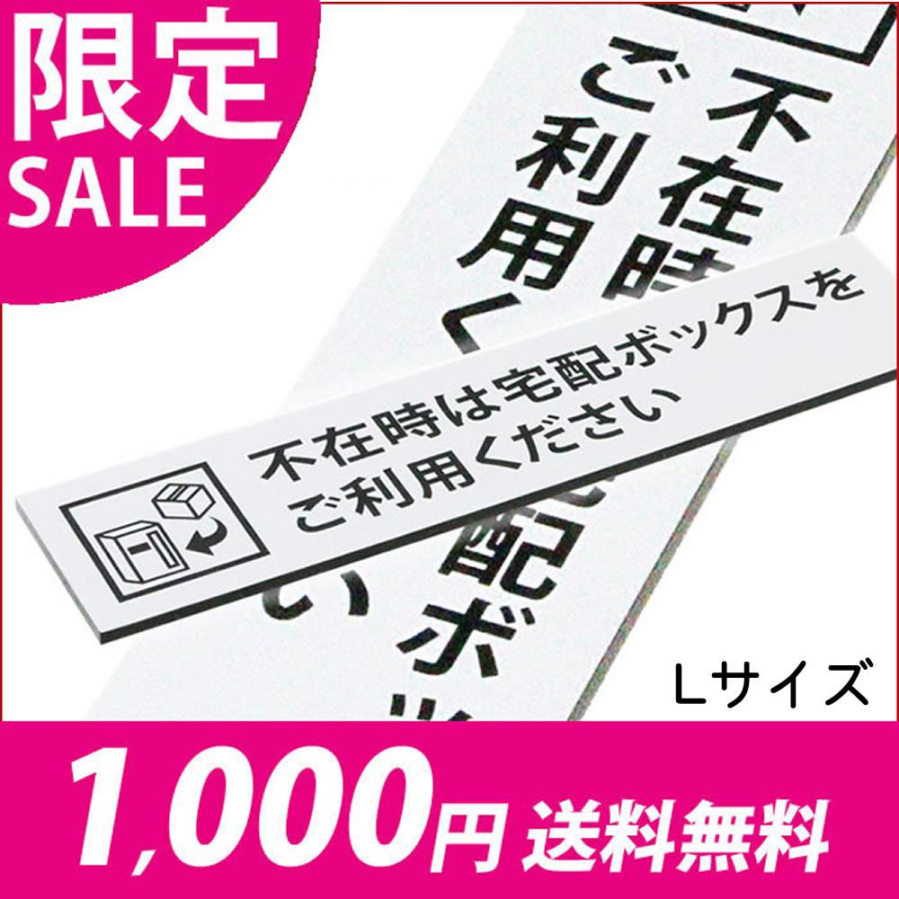 1000円ポッキリ宅配ボックス案内