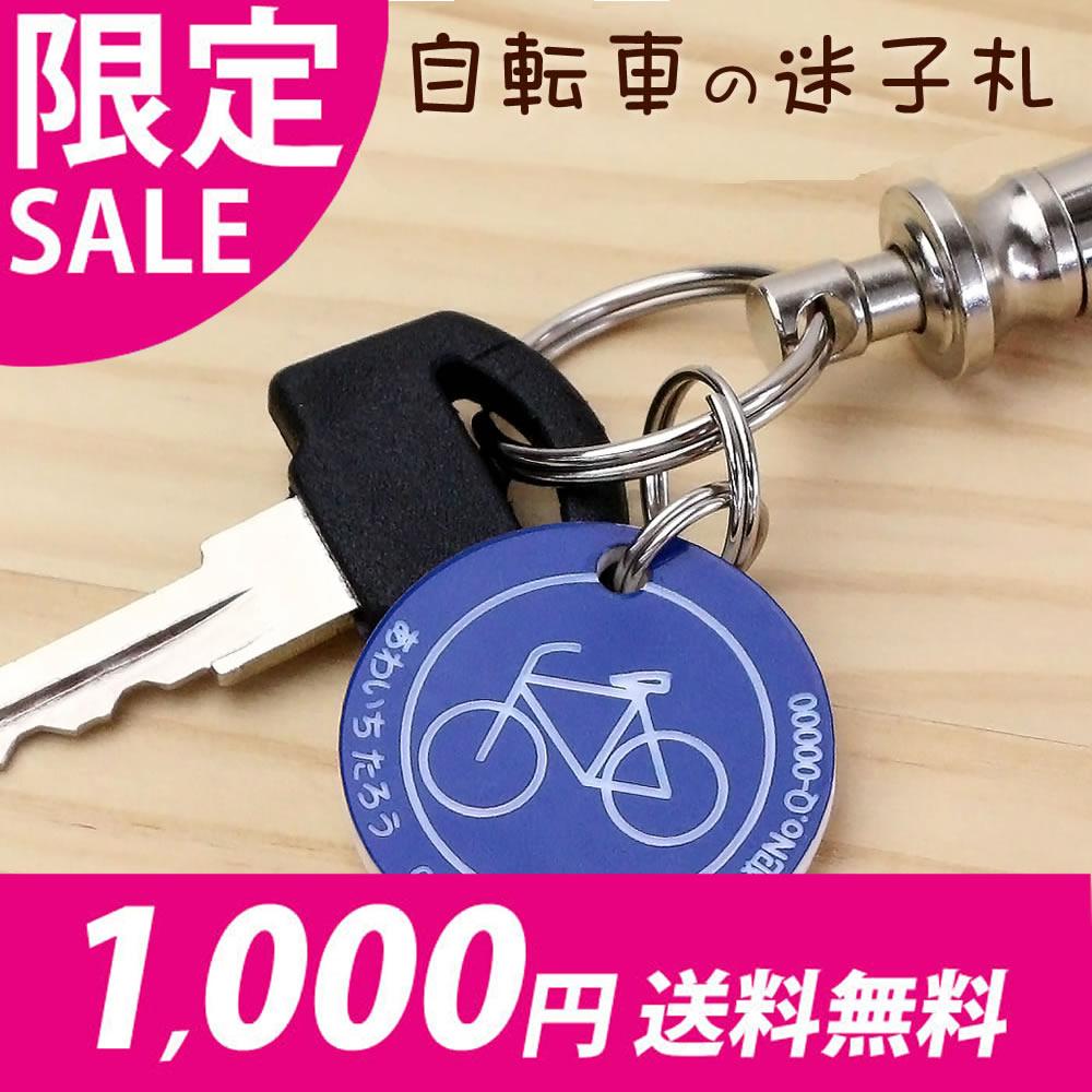 1000円ポッキリサイクルタグギアドッキング