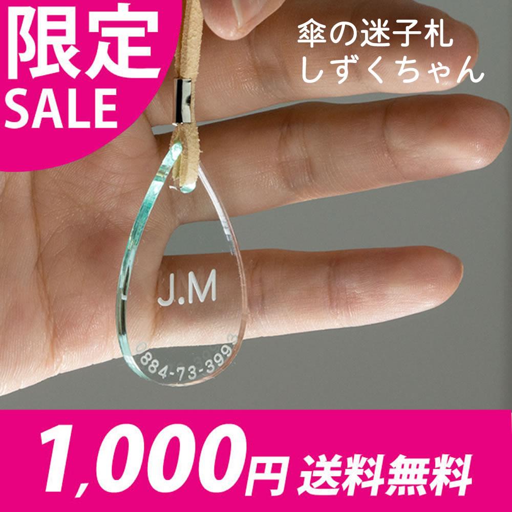 1000円ポッキリ傘の迷子札しずくちゃん