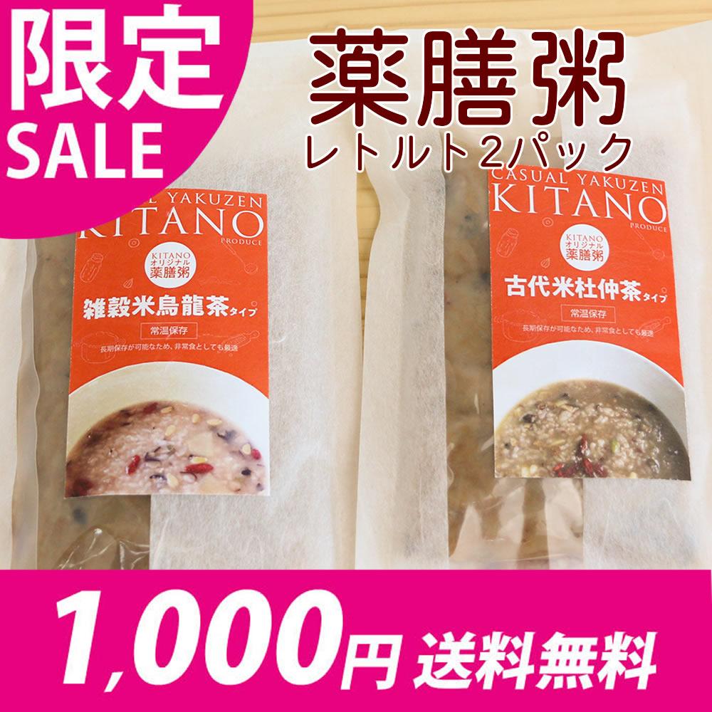 1000円ポッキリ薬膳粥2パック