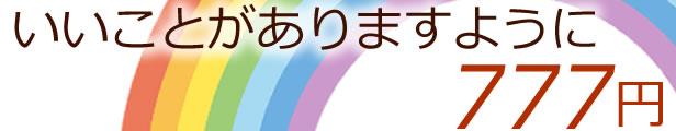 777円プチプラ商品