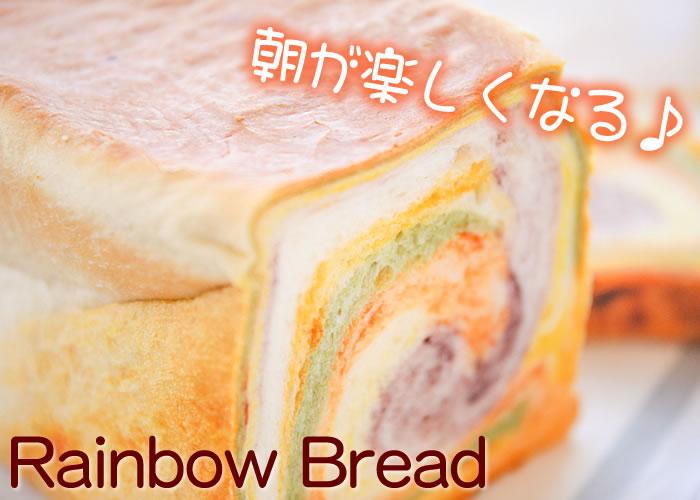 虹色食パン