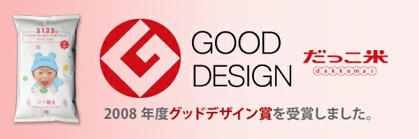「だっこ米」が2008年グッドデザイン賞受賞!