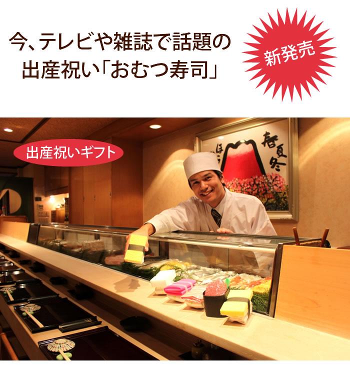 おむつ寿司