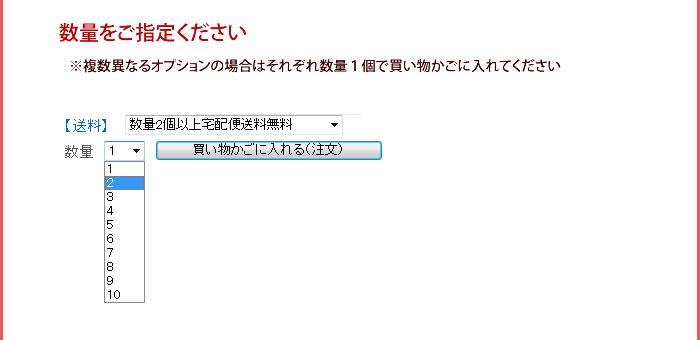注文方法2