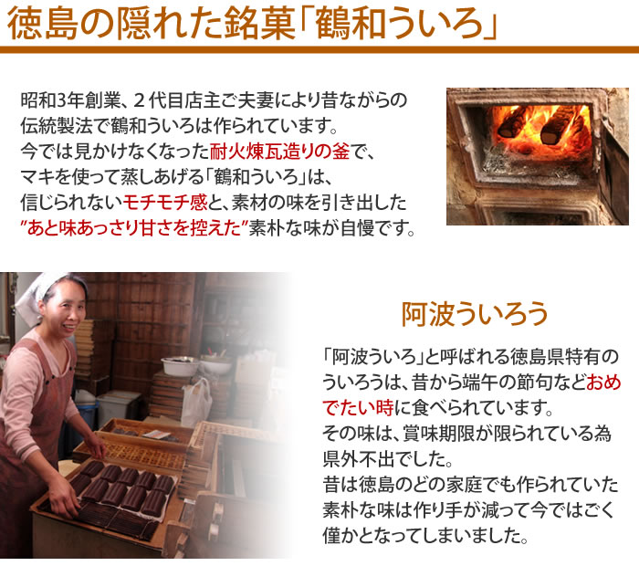 徳島の隠れた銘菓