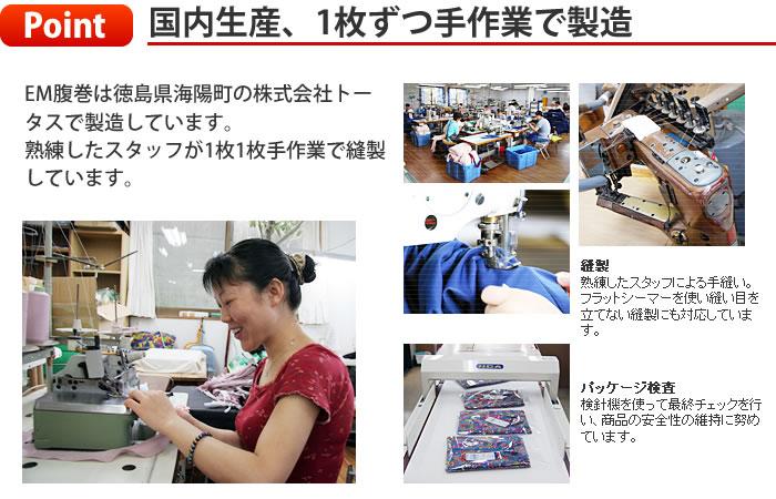 国内生産 日本製