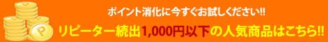 ポイント消化1000円以下はこちら