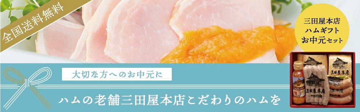 三田屋本店ハムギフト