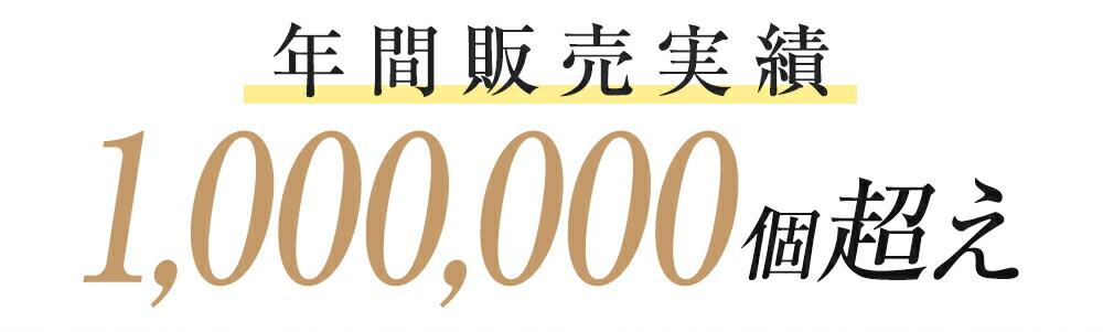 年間販売実績 1,000,000個超え