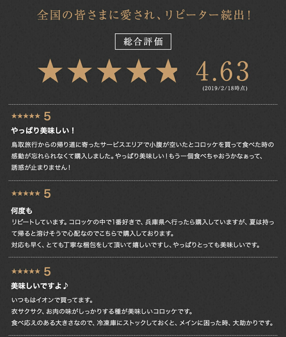 総合評価4.63 2019/2/18時点