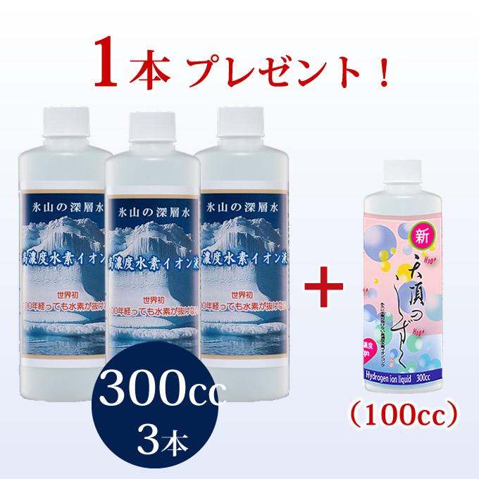 超高濃度水素イオン液500ppmプレゼント