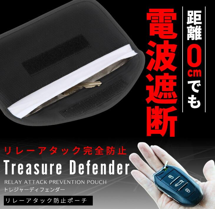 リレーアタック防止ポーチ TreasureDefender