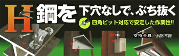 マルチビス徳用箱(厚鉄板用)