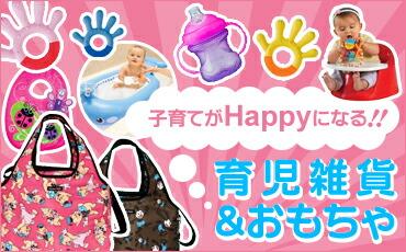 育児雑貨&おもちゃ