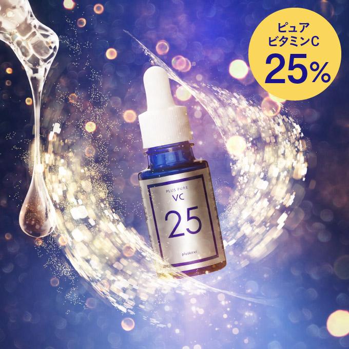 25%配合ピュアビタミン美容液