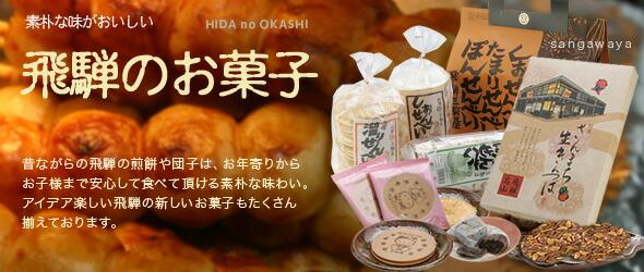 飛騨のお菓子