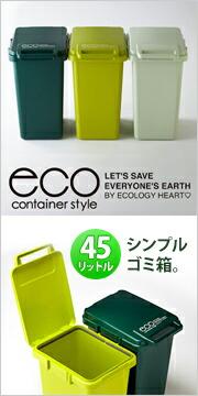 グリーン3色ダストボックス おしゃれなゴミ箱