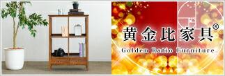 黄金比家具