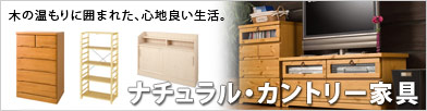 ナチュラル 木製 カントリー調家具