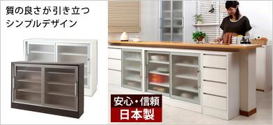 日本製 キッチンカウンター下収納
