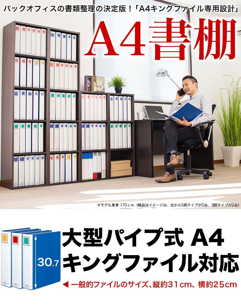 バックオフィス書類整理の決定版、A4キングファイル対応の大型ファイル専用設計棚。人事や労務、保険関係の台帳は帳簿の保管にピッタリ。