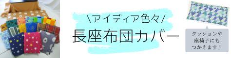 キルト長座布団カバー