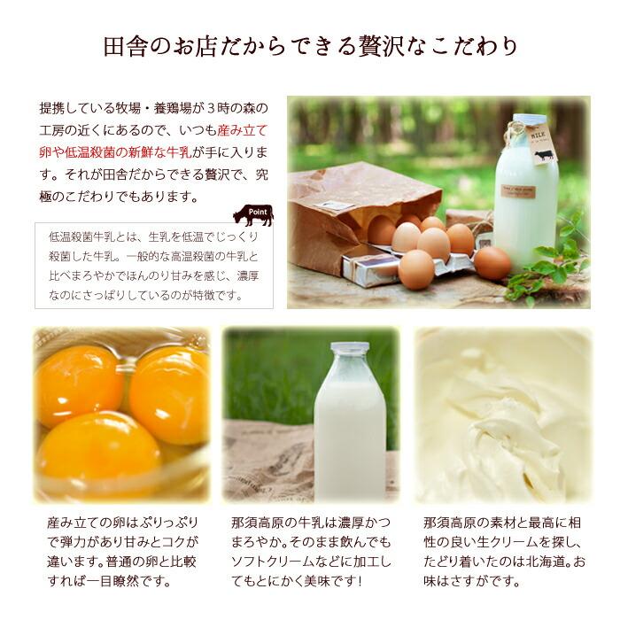那須高原の素材を吟味
