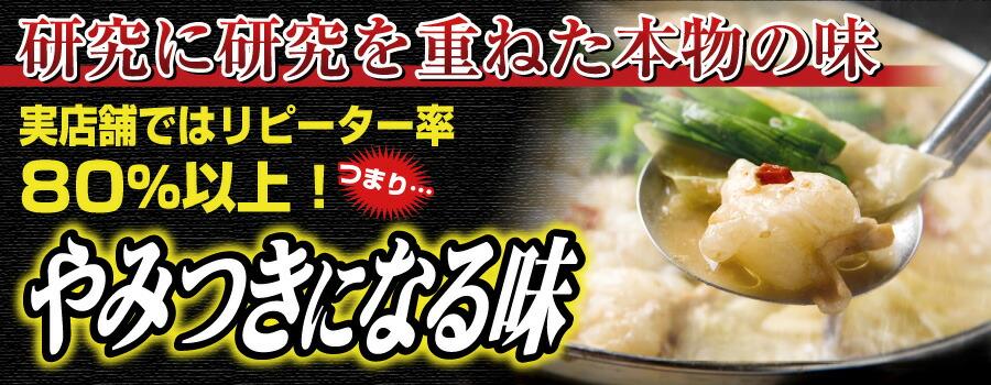 山樹の本格味噌もつ鍋はやみつきになる味