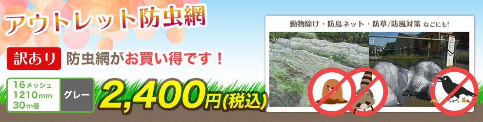 アウトレット防虫網 サンネットSP(PP製)16メッシュ1210mm巾