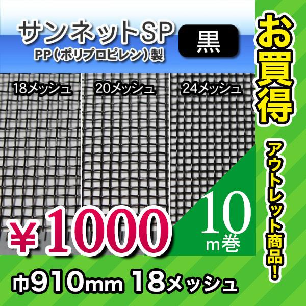 【お買得!OUTLET】防虫網 サンネットSP(PP製) 黒 10m巻 910mm(18メッシュ)