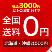 送料0円 北海道・沖縄は500円