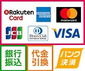 銀行振込 代金引換 クレジットカード払い 楽天バンク