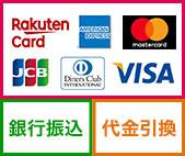 銀行振込 代金引換 クレジットカード払い
