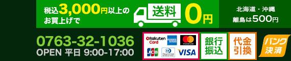 Tel.0763-32-1036(OPEN9-17時) 送料無料 銀行振込・代金引換・請求書払い