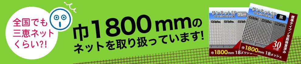 巾1800mmのネットを取り扱っています