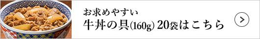 牛丼の具 1袋(120g)×20袋